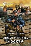 Читать книгу Эпоха мёртвых. Москва