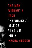 Читать книгу The Man Without a Face: The Unlikely Rise of Vladimir Putin