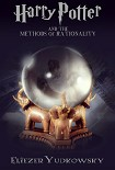 Читать книгу Harry Potter and the Methods of Rationality