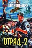 http://booksonline.com.ua/pic/1/1/2/6/2/2/Chitat-knigu-Evtushenko-Aleksey-Otryad-2-112622.jpg