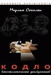 Читать книгу Кодло