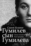 http://booksonline.com.ua/pic/1/2/2/6/4/3/Chitat-knigu-Belyakov-Sergey-Gumilyov-syn-Gumilyova-122643.jpg