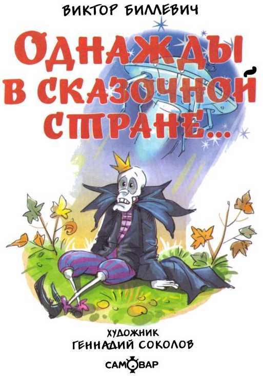 Россия не для русских книга читать