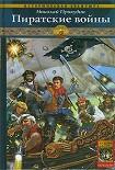 http://booksonline.com.ua/pic/1/2/9/9/1/7/Chitat-knigu-Prokudin-Nikolay-Piratskie-voyny-129917.jpg