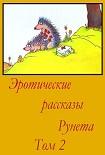 Читать книгу Эротические рассказы Рунета - Том 0