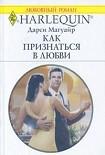 Читать книгу Как по совести сказать во любви