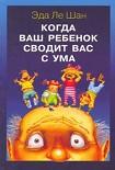 Ле шан когда ребенок сводит вас с ума читать