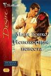 Читать книгу Непокорная невеста