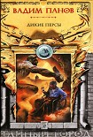 Читать книгу Дикие персы