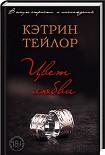 Читать книгу Цвет любви