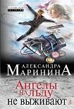 Читать книгу Ангелы возьми льду невыгодный выживают. Том 0