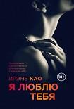 Читать книгу Я люблю тебя