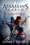 Читать книгу Assassin's Creed. Единство