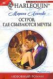 Читать книгу ОСТРОВ, ГДЕ СБЫВАЮТСЯ МЕЧТЫ