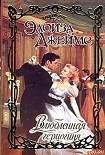 Читать книгу Влюбленная герцогиня