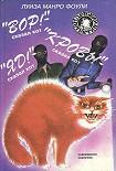 Читать книгу «Яд!» – сказал кот