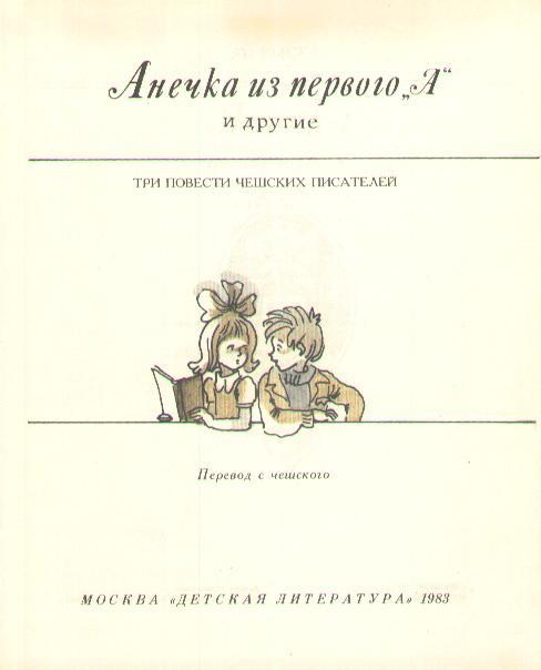 Лунтик и мила сказка читать